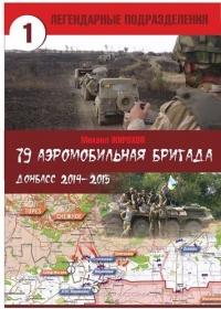 79 Аэромобильная бригада. Донбасс 2014-2015