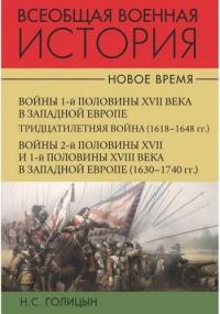 Всеобщая военная история. Новое время. В 2-х томах