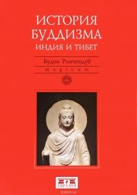 История Буддизма. Индия и Тибет