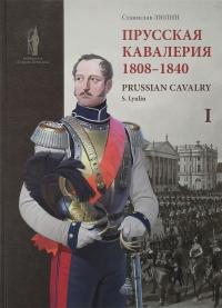 Прусская кавалерия. 1808-1840. Том 1