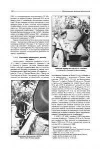 ДНЕПРОВСКАЯ ВОЕННАЯ ФЛОТИЛИЯ 3-го формирования (1943-1951)