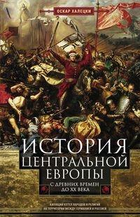 История Центральной Европы с древних времен до ХХ века.