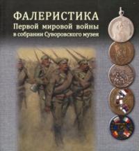 Фалеристика Первой мировой войны в собрании Суворовского музея