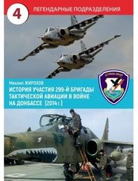 История участия 299-й бригады тактической авиации в войне на Донбассе (2014 г.)
