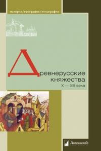 Древнерусские княжества X — XIII века