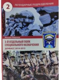 3-й отдельный полк специального назначения. Донбасс 2014-2015