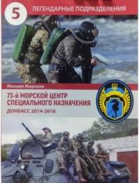 73-й морской центр специального назначения. Донбасс 2014-2016