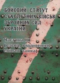 Бойовий статут сухопутних військ збройних сил України (частина 3, взвод, відділення, екіпаж танка)