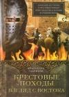 Крестовые походы. Взгляд с Востока. Арабские историки о противостоянии христианства и ислама в средние века