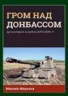 Гром над Донбассом. Артиллерия в войне 2014-2016 гг.