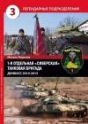1 отдельная «Сиверская» танковая бригада. Донбасс 2014-2015