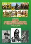 История Великого княжества Литовского от рождения до Люблинской унии