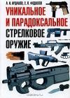 Уникальное и парадоксальное стрелковое оружие