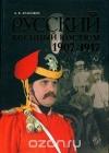 Русский военный костюм 1907-1917