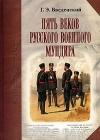 Пять веков русского военного мундира