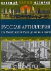 Русская артиллерия. От Московской Руси до наших дней