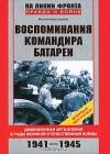 Воспоминания командира батареи. Дивизионная артиллерия в годы Великой Отечественной войны. 1941-1945