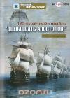 """120-пушечный корабль """"Двенадцать апостолов"""""""