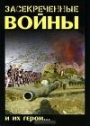 Засекреченные войны и их герои