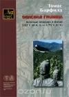 Опасная граница. Кочевые империи и Китай (221 г. до н. э. - 1757 г. н. э.)