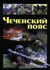 Чеченский пояс