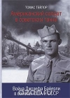 Американский солдат в советском танке. Война Джозефа Байерли в войсках США и СССР