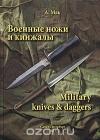 Военные ножи и кинжалы