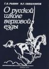 О русской школе верховой езды