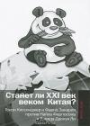 Станет ли XXI век веком Китая? Манковские дискуссии о роли Китая. Генри Киссинджер и Фарид Закария против Найла Фергюсона и Дэвида Даокуя Ли