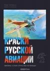 Краски русской авиации. 1909-1922 г. Книга 1