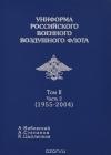 Униформа российского военного воздушного флота. 1955-2004. В 2 томах. Том 2. Часть 2