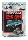 Уникальная и парадоксальная военная техника (комплект из 2 книг)
