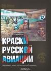 Краски русской авиации. 1909-1922 гг. Книга 2