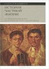 История частной жизни. В 5 томах. Том 1. От Римской империи до начала второго тысячелетия
