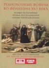 Религиозные войны во Франции XVI века