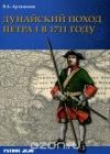 Дунайский поход Петра I. Русская армия в 1711 г. не была побеждена