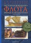 История военного флота Рима и Византии