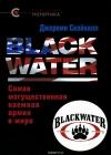 Blackwater. Самая могущественная наемная армия в мире