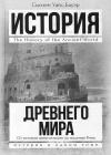 История Древнего мира. От истоков цивилизации до падения Рима