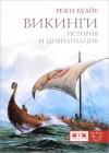 Викинги. История и цивилизация