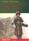 Вооруженные силы имамата горцев Северного Кавказа 1829-1859 гг.