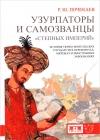 """Узурпаторы и самозванцы """"степных империй"""". История тюрко-монгольских государств в переворотах, мятежах и иностранных завоеваниях"""