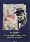 """Критика книги """"Мировой кризис"""" Уинстона Черчилля"""