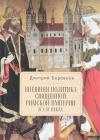 Внешняя политика Священной Римской империи в X- XI веках