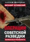 Операции советской разведки : вымыслы и реальность