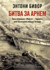 "Битва за Арнем. Крах операции""Маркет-Гарден"", или Последняя победа Гитлера"