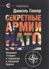 """Секретные армии НАТО. Операция """"Гладио"""" и терроризм в Западной Европе"""