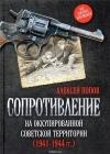 Сопротивление на оккупированной советской территории (1941-1944 гг.)