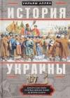 История Украины.От первых киевских князей до Иосифа Сталина