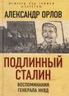 Подлинный Сталин. Воспоминания генерала НКВД
